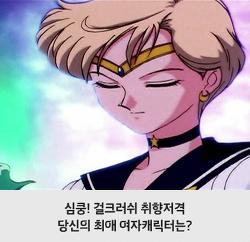 심쿵, 걸크러쉬! 애니메이션 속 취향저격 여자캐릭터는?