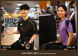 건강한 회사 생활을 위한 회사 활용 백서~ 삼성디스플레이 사내 피트니스센터