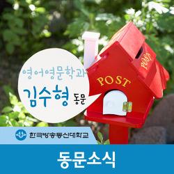 엔지니어의 감성으로 시를 쓰다, 영어영문학과 김수형 동문