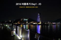 여수 여행 - 엠블호텔, 돌산회센터, 오동도 (2016.08.10)