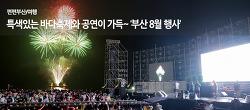 특색있는 바다축제와 공연이 가득~ '부산 8월 행사'