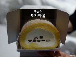 오사카 한큐백화점 몽슈슈(Mon cher) 도지마롤, 달달한게 땡기는 요즘 생각나는 녀석