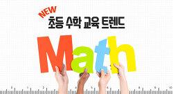 달라지는 초등 수학 교육 트렌드 알아보기!