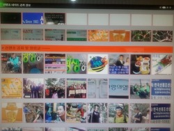 한국산원초산삼협회 공식 블로그 개편 002