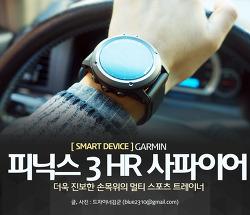 가민 피닉스3 HR 스마트워치, 손목위의 전문 스포츠 트레이너