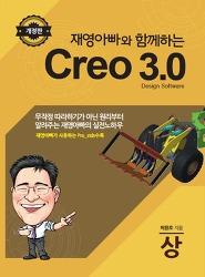 재영아빠와 함께하는 Creo 3.0 개정판이 나왔습니다.