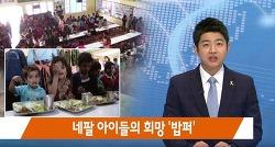 [CBS뉴스] 네팔 밥퍼 사역