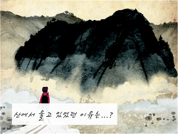 산에서 울고 있었던 이유??