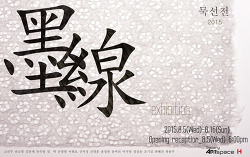 묵선전 2015.8.5-8.16