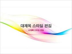 기대하라의 무료 PPT 템플릿 No.13, 깔끔한 배경의 파워포인트 템플릿 다운로드