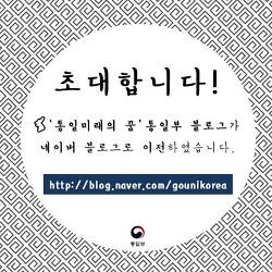 통일부 블로그가 네이버 블로그로 이전하였습니다.
