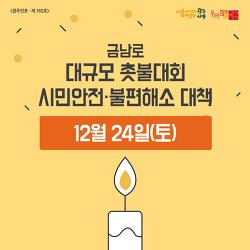 금남로 대규모 촛불대회 시민안전ㆍ불편해소 대책(12월24일 토)