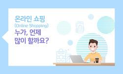 온라인 쇼핑(Online Shopping) 누가, 언제 많이 할까요?