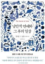 #92 낭만적 연애와 그 후의 일상 / 알랭 드 보통
