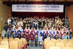 [20170327]의왕시, 7개 청소년 자치기구 연합발대식