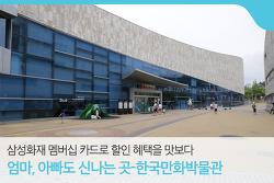 한국만화의 역사를 살펴보다, 한국만화박물관-삼성화재 멤버십 카드로 할인 혜택을 맛보다!