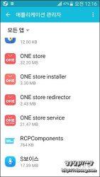 안드로이드 원스토어 one store 제거 사용중지  RAM을 사용하는 스마트폰 기본앱 제거