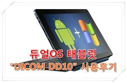 정현씨앤씨, 듀얼OS 태블릿 'DICOM DD10' 사용후기