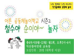 [모집] 어른공동체놀이학교 시즌2