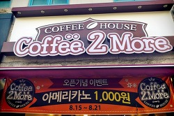 커피이모 Coffee2more