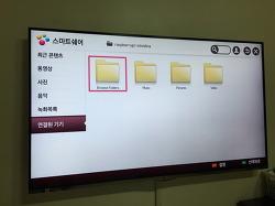 라즈베리파이(Raspberry Pi) DLNA(Minidlna) 미디어서버 만들기 (리눅스 홈네트워크 구축)