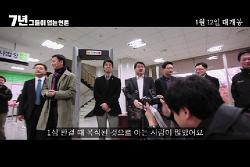 [01.12] 7년-그들이 없는 언론_예고편