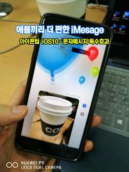 아이폰팁, 아이폰 문자메시지 특수효과 iMessage 보내기