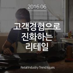 JUNE.2016.고객경험으로 진화하는 리테일