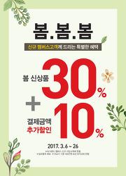 [파크랜드 멤버스]파크랜드 신규 멤버스 가입하고 30% + 10% 할인받으세요!