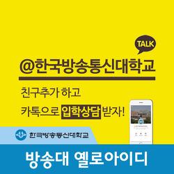"""""""한국방송통신대학교"""" 카카오톡 옐로아이디 친구추가로 실시간 입시상담 받는 법!"""