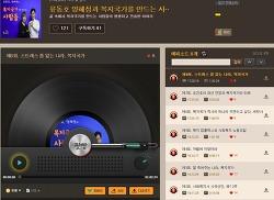 이드치연구소장 팟캐스트 방송출연 안내