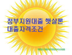 정부지원대출 햇살론 대출자격조건
