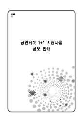 공연티켓 1+1(원플러스원) 지원사업 공모 안내 - 위드엔터테인먼트