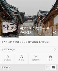 북촌이야기, 카카오스토리 채널 구독자 5천명 돌파 소식