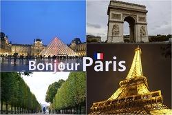 파리여행] 파리지앵이 되어 보는 3박4일 파리 여행일정짜기 - 파리여행 코스,가볼만한곳