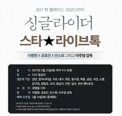영화「싱글라이더」스타라이브톡 일정이에요. (2.21)