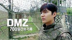 [예고] DMZ 700일간의 기록 'DMZ, 더 와일드' 1차 티저 : 이민호