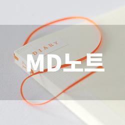 커버 없는 수첩, MD노트 + 종이커버