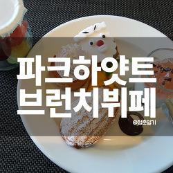[부산 해운대] 파크하얏트부산 브런치뷔페