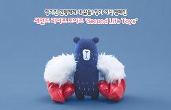 장기 이식 인식 전환 캠페인 Second Life Toys