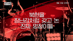 [08.24] 밤섬해적단 서울불바다_예고편