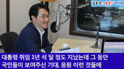 """[180810] <YTN 김호성의 출발 새아침> 박용진 의원, """"대통령께서 절대 지치면 안 됩니다"""""""