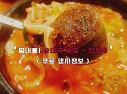 평내동) 순대국 맛집 - 진순대 ( 무료 행사정보 )