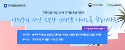 국가기록원「기록의 날」기념 '디지털 유산 어워드' 공모전