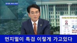 """[180809] <MBN 뉴스와이드> 박용진 의원, """"드루킹특검은 먼지떨이 특검..."""""""