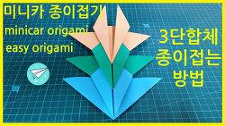 미니카 종이접기 3단합체