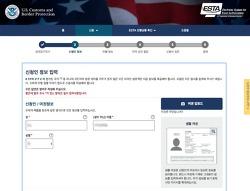 미국 ESTA 신청! 미국여행 갈때 ESTA 신청하기!