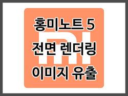 홍미노트 5 전면 렌더링 사진 유출