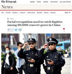6만명이 참가한 공연장에서 얼굴 인식 감시 카메라로 범인을 체포한 중국경찰