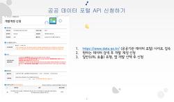 [Android] 공공기관 API 신청 및 파싱하기(검색기능구현)